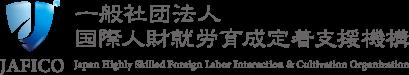 JAFICO 一般社団法人国際人財就労育成定着支援機構